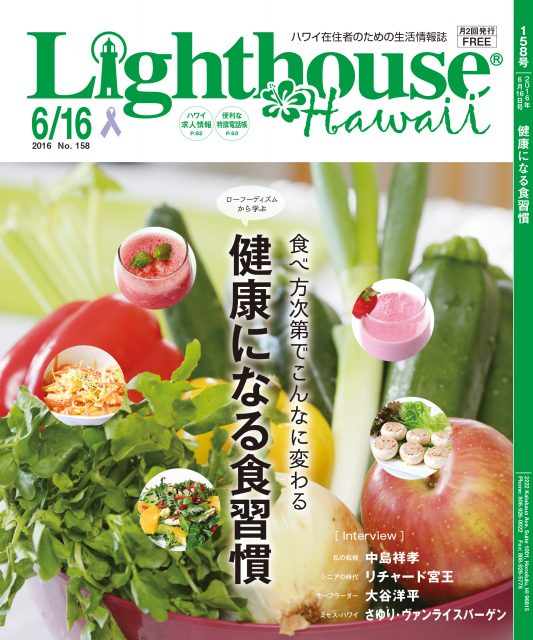 light house 616表紙